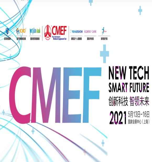 【美伦医疗】参展第 84 届2021CMEF全国医疗器械博览会——上海