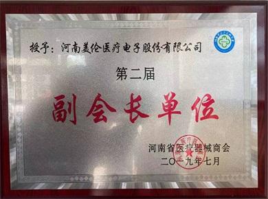 第二届河南省医疗器械副会长单位