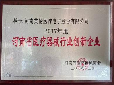河南省医疗器械创新行业