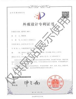 插件箱(M85)外观专利1