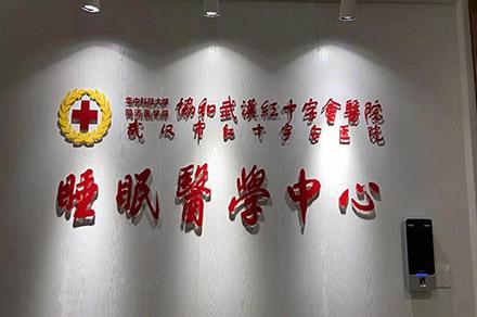 武汉市红十字会医院睡眠中心